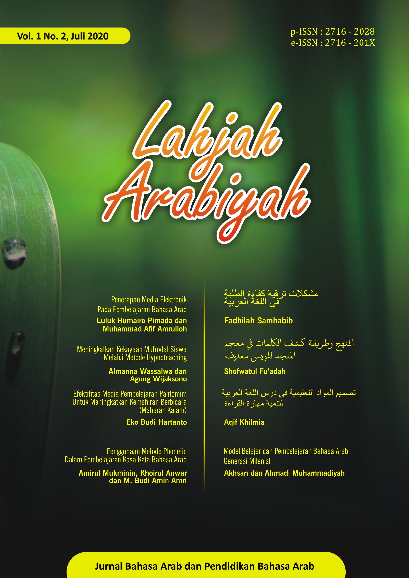 Lahjah Arabiyah: Jurnal Bahasa Arab dan Pendidikan Bahasa Arab